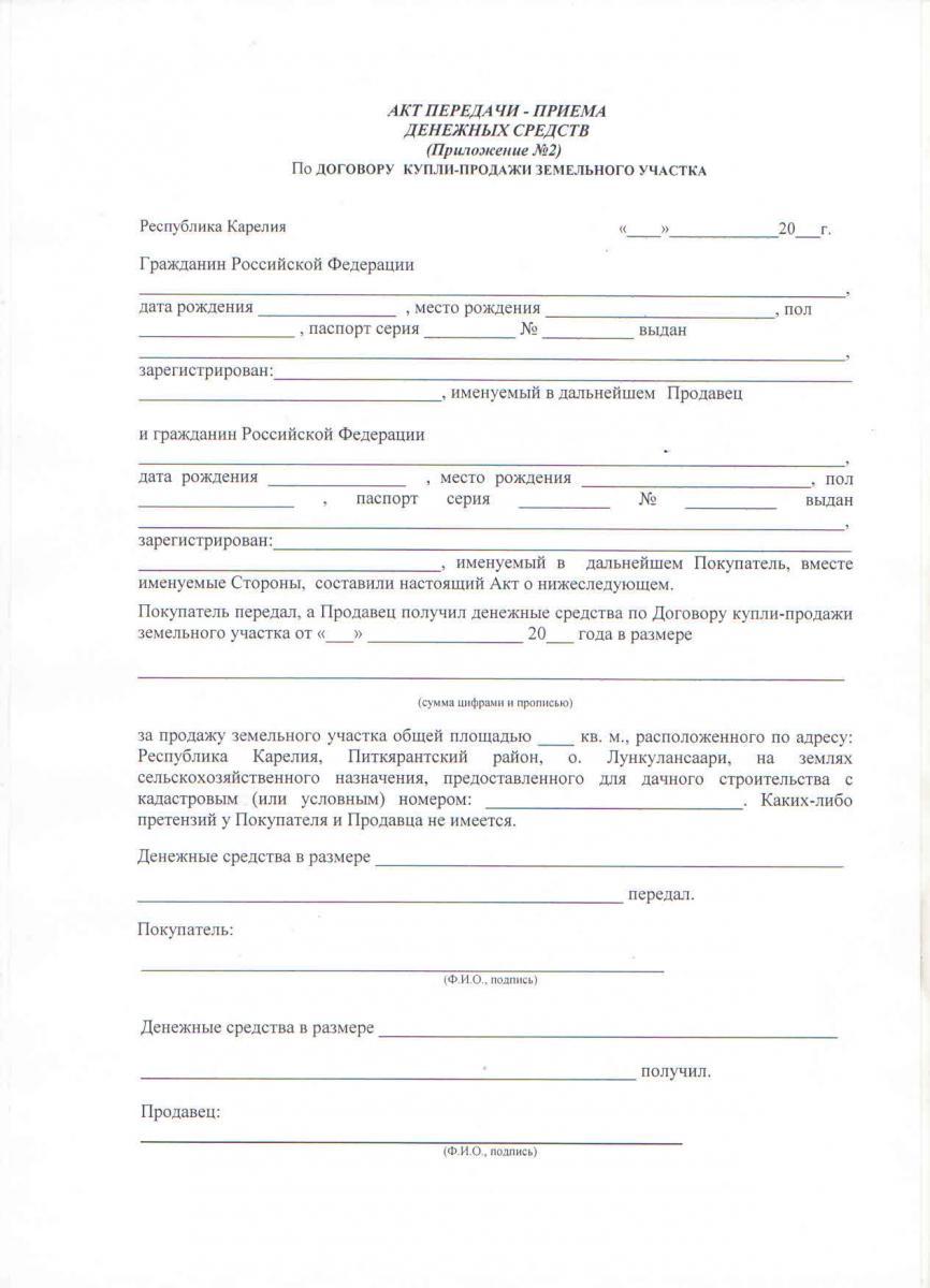 Образец предварительного договора купли продажи квартиры